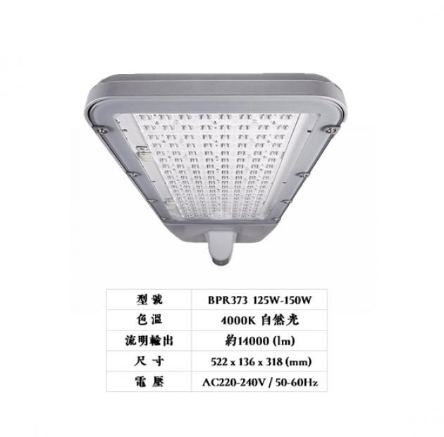 BRP373 LED STREET LIGHTS 1